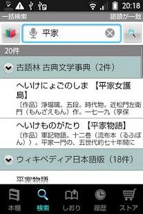 玩免費書籍APP|下載古語林 古典文学事典(「デ辞蔵」用追加辞書) app不用錢|硬是要APP