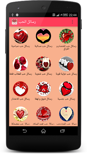رسائل الحب والغرام الساخنة