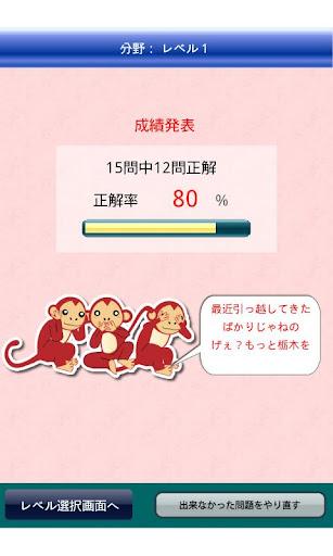 栃木県クイズ100