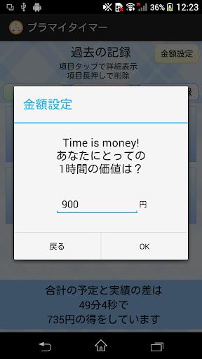 u30d7u30e9u30deu30a4u30bfu30a4u30deu30fc uff5eu308fu305fu3057u306eu6642u9593u7ba1u7406u4ebau3055u3093uff5e 1.0 Windows u7528 2