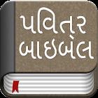 The Gujarati Bible Offline icon