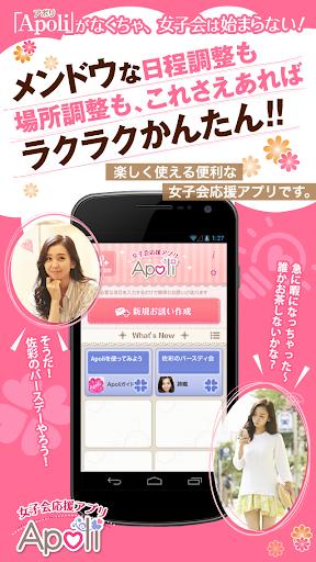 Apoli〜女子会応援アプリ〜