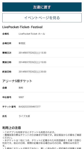 LivePocket -Ticket- 2.5.0 Windows u7528 4