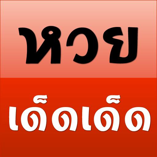 หวย เลขเด็ด 工具 App LOGO-APP開箱王