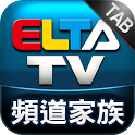 愛爾達電視 Android Tablet App icon