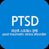 보훈공단 PTSD 자가평가