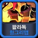 팔라독 공식공략집 헝그리앱 icon