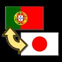 一挙にポルトガル語翻訳 icon
