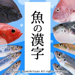 魚の漢字-魚介類の漢字クイズ- for PC and MAC