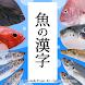 魚の漢字-魚介類の漢字クイズ-