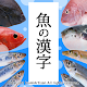 Fish of Chinese characters - seafood of Kanji Quiz -