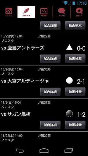 玩運動App|スマートJ for ヴィッセル神戸免費|APP試玩