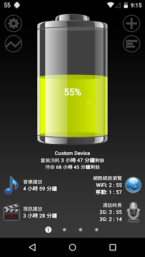 Battery Calibration [ROOT] 1.1 APK