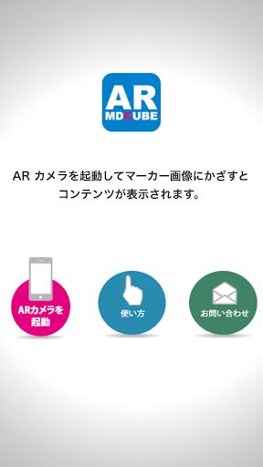 免費下載娛樂APP|AR MDCUBE app開箱文|APP開箱王