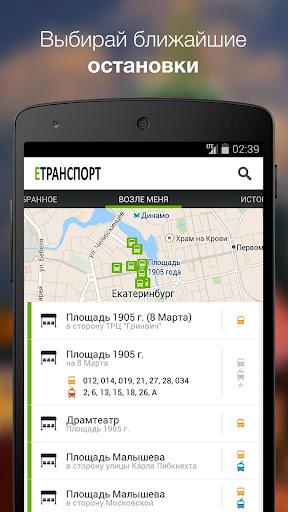 ЕТранспорт - транспорт онлайн