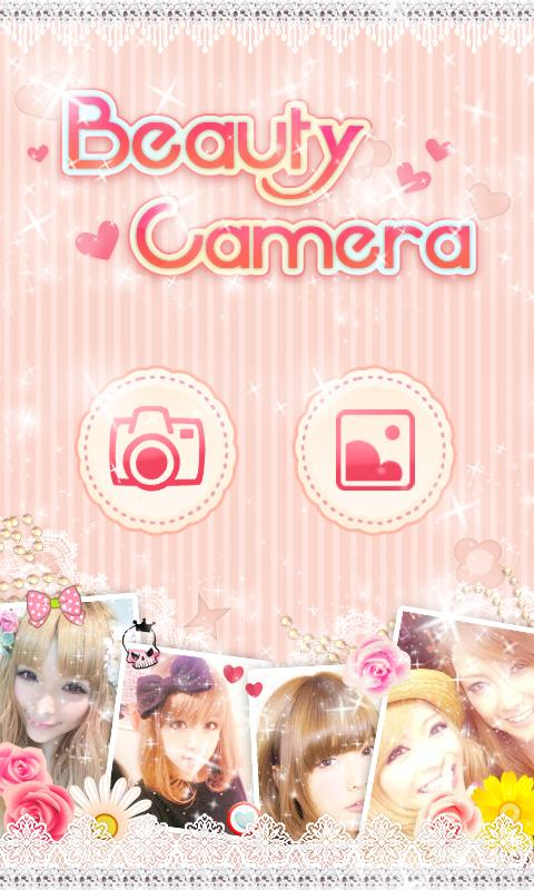 Beauty Camera - screenshot