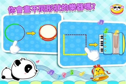 畫形狀 - 兒童教育遊戲 - 寶寶巴士