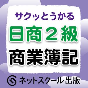 サクッとうかる日商2級商業簿記 改訂六版