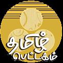 Pongu Maangadal icon