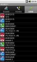 Screenshot of Call History Simple(Free)