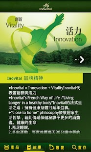 Inovital - screenshot thumbnail