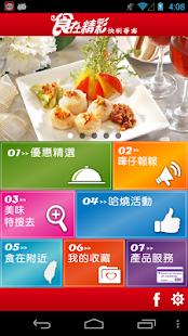華南食在精彩