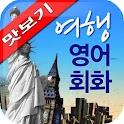 AE 여행 영어회화_맛보기 logo