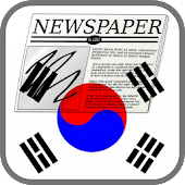 South Korea News Papers