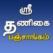 Sri Thanigai Panchangam 2014