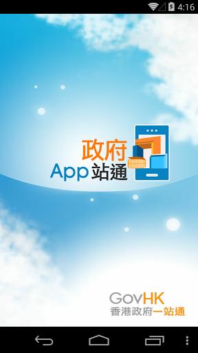 政府 App 站通