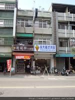 永大義式冰店