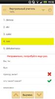 Screenshot of Слова Бегом Японский язык