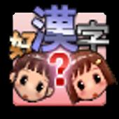 漢字読メール