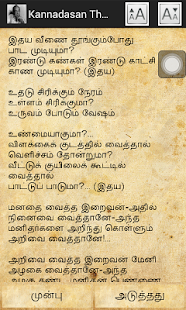 sri rudram lyrics in tamil pdf