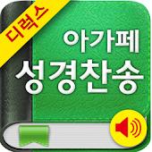 Deluxe 아가페성경찬송[갤럭시노트]