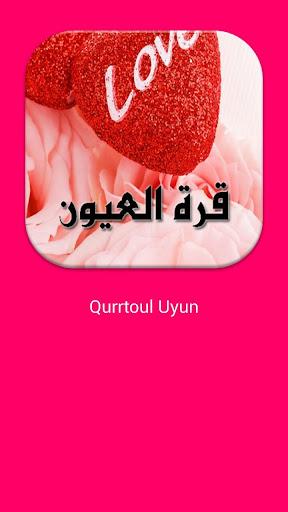 Qurrotul 'Uyun