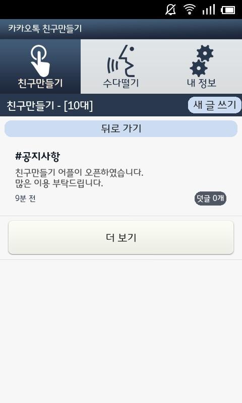 친구만들기 / 친구야- screenshot