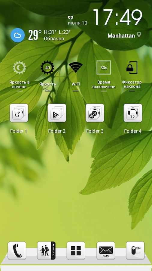 Next Launcher Theme Light - screenshot
