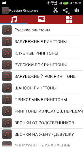 【免費音樂App】俄羅斯鈴聲-APP點子