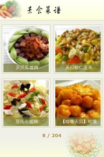 玩生活App 素食食谱免費 APP試玩