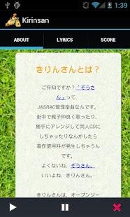 Kirinsan- screenshot thumbnail