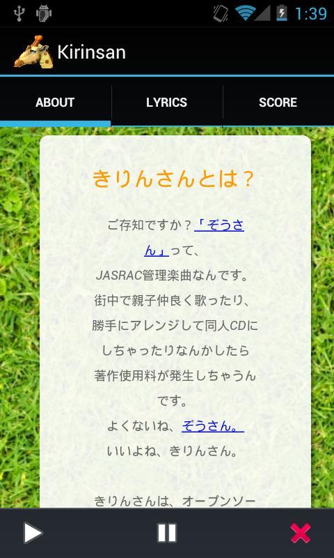 Kirinsan- screenshot