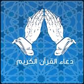 دعاء القرآن الكريم