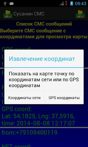 Сусанин СМС