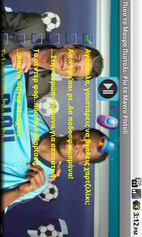 Πιου το Μαυρο Πιστολι- Piu - screenshot