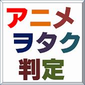 アニヲタ判定(2012年夏版)