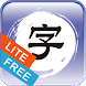 WCC Chinese Characters Lite