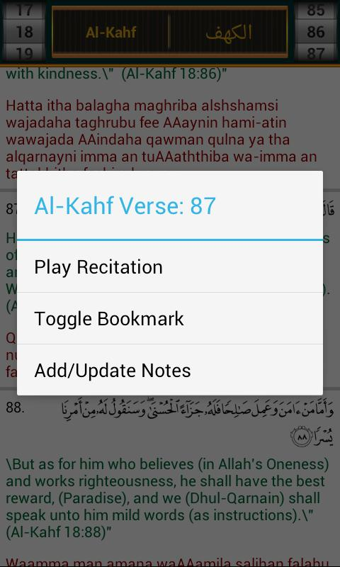 The Noble Qur'an - القرآن - screenshot