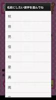 Screenshot of (修正版) 姓名判断で赤ちゃんの名付け(新字旧字対応)