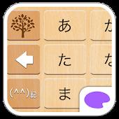 きせかえキーボード 顔文字無料★Natural Wood
